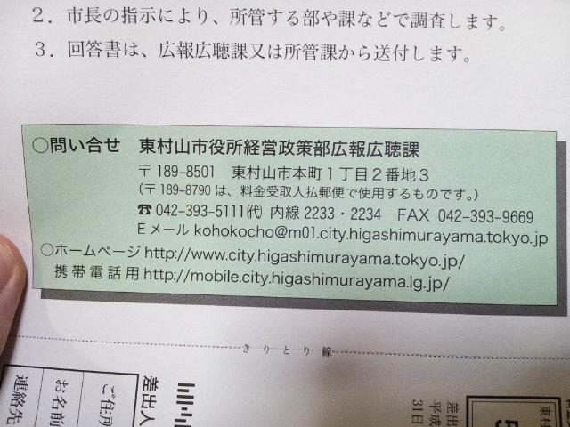 東村山市長への手紙
