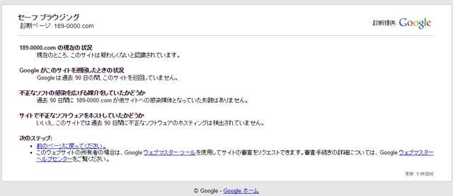 google マルウェアチェック
