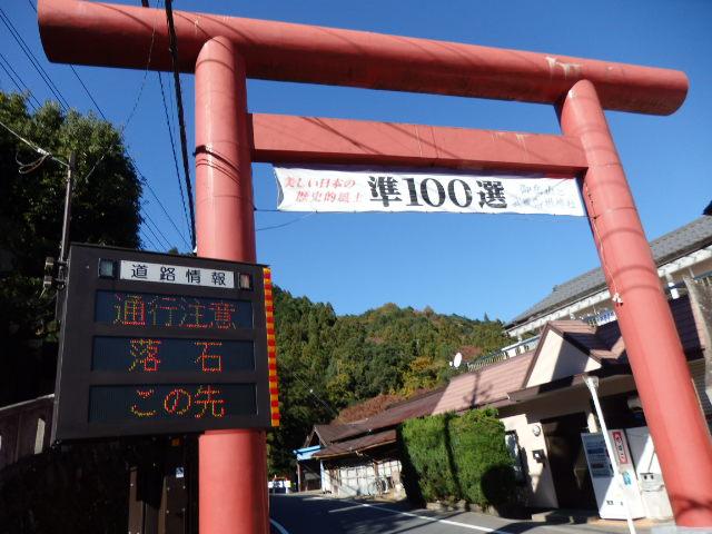 御岳山入口