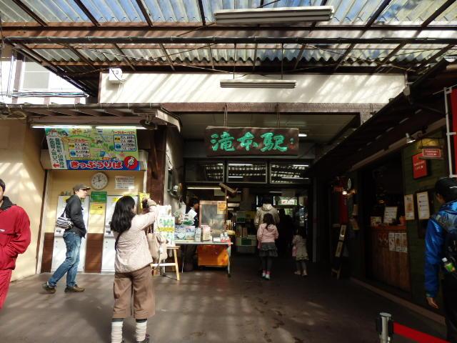 御岳山 滝本駅