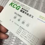 ガス会社を竹内商事から関東中央ガス(トモプロ)に変更したら3割安くなった件