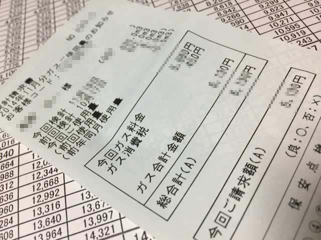 竹内商事のガス明細