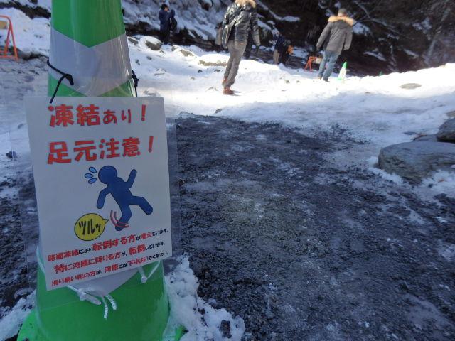三十槌の氷柱 足元注意