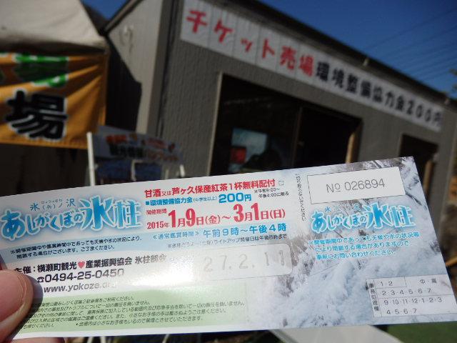 あしがくぼの氷柱 チケット200円