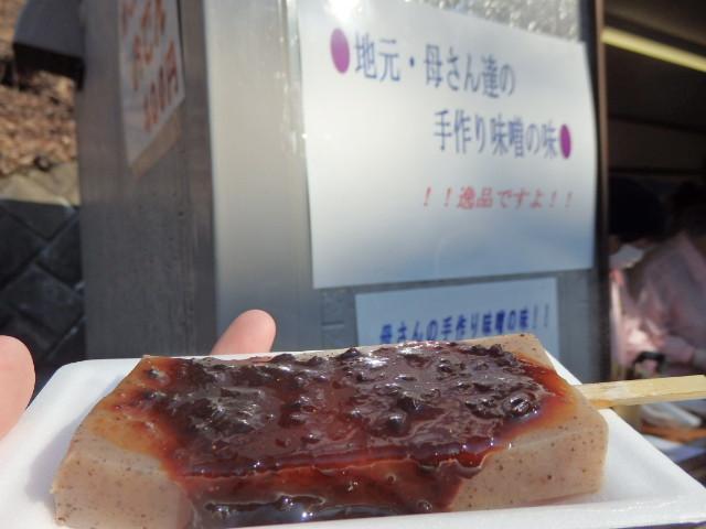 あしがくぼの氷柱 味噌田楽