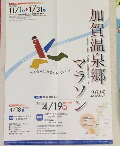 加賀温泉郷マラソン2015ポスター