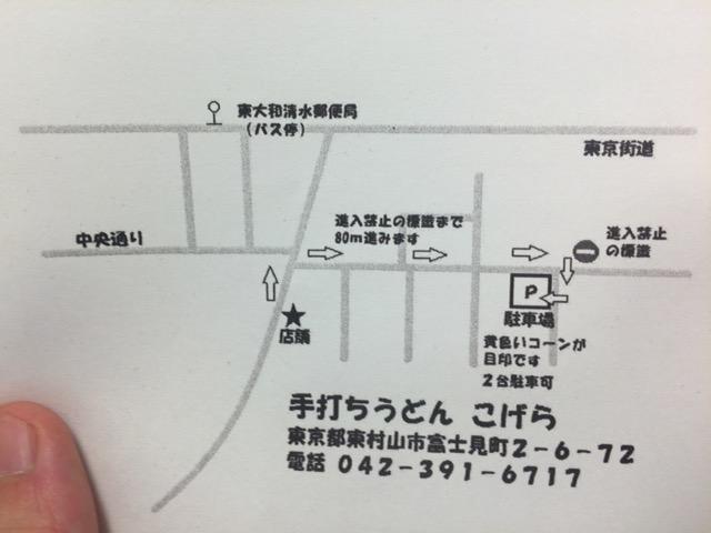 東大和 こげら 駐車場の地図