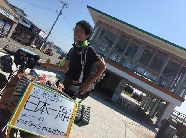 青森旅行 日本一周チャリダー