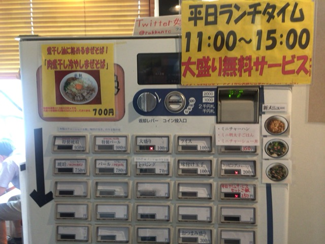 立川 楽観 食券機