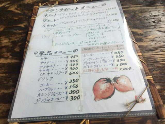木空人 メニュー
