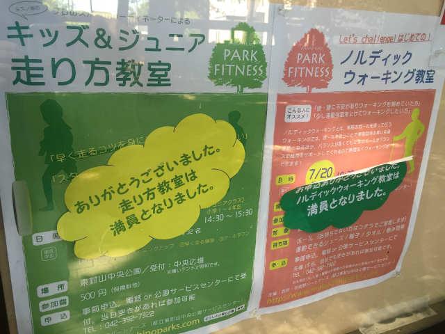 東村山中央公園 イベント