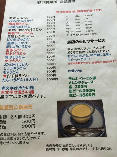 野口製麺所 メニュー