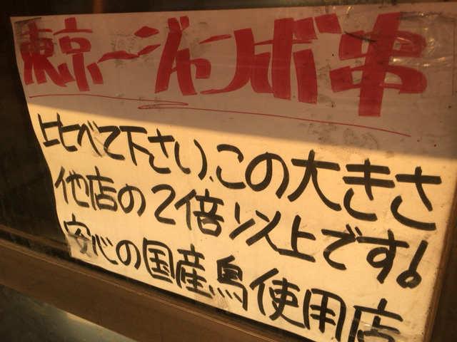 焼き鳥 凪山丸 東京一のジャンボ串