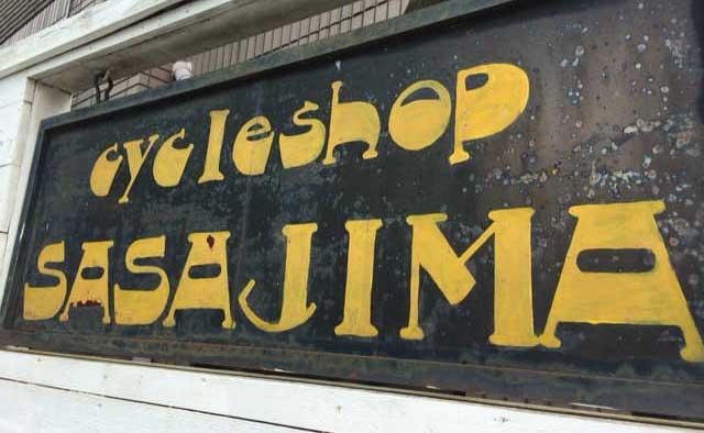 サイクルショップ「ササジマ」東村山市野口町