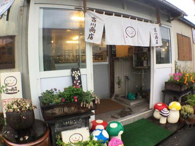 珠洲市のパン屋さん 古川商店
