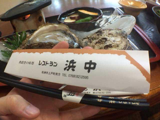 レストラン浜中 能登丼 牡蠣