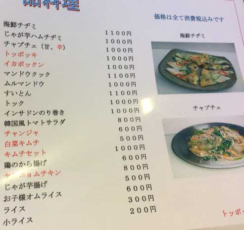 仁寺洞 一品料理メニュー