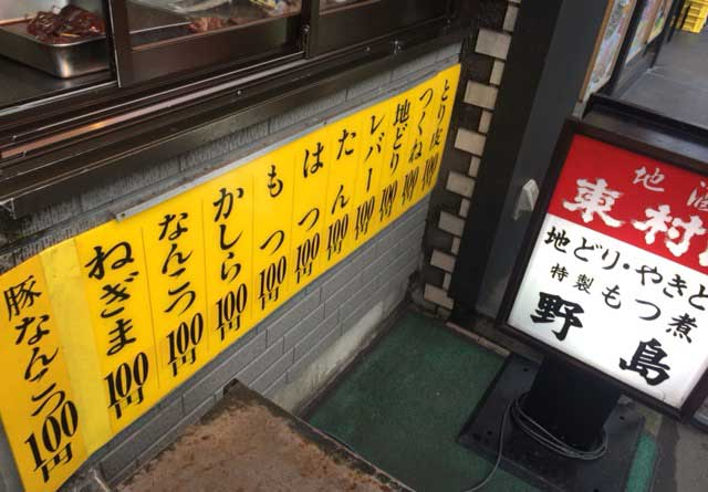 秋津 野島 焼き鳥 メニュー