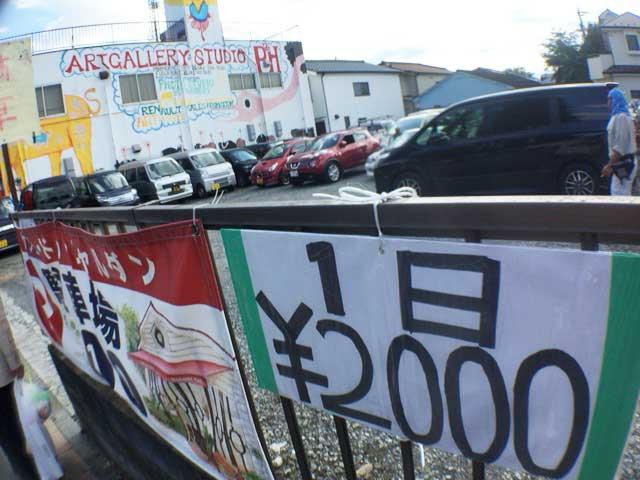 福生 友好祭 駐車場