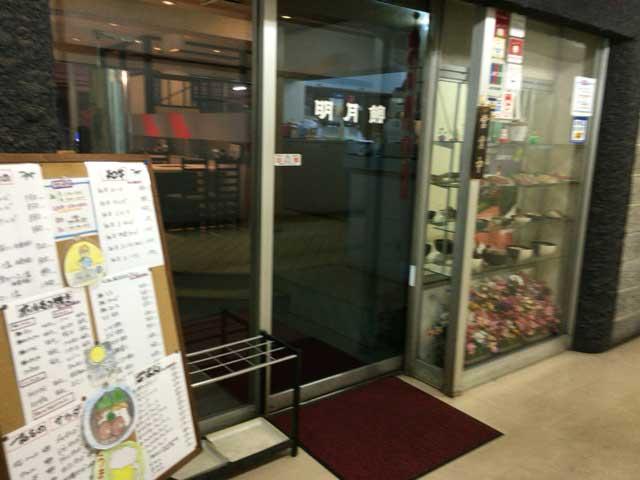 明月館 久米川 焼肉店