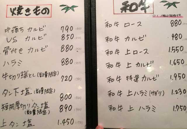 久米川 明月館 メニュー