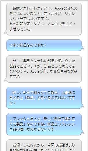 アップル チャットサポート
