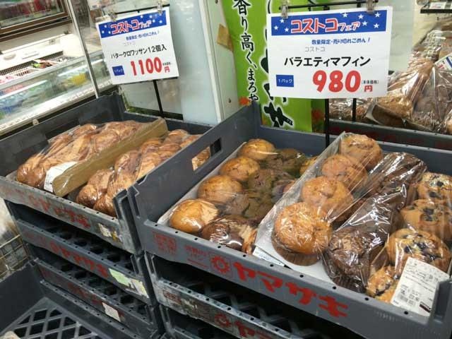 カネマン野口町店 パン
