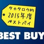 2015年度タカタロウ的ベストバイTOP10発表