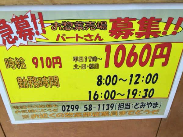ジャパンミート東村山店 求人