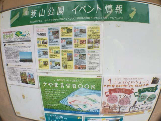 狭山公園のイベント