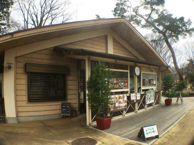 狭山公園 事務所