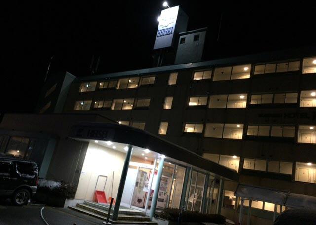 米沢市 ホテル平成