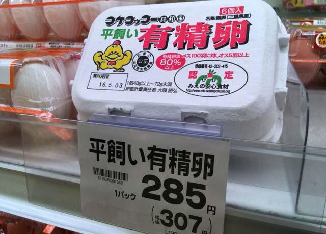 ヨークマート 有精卵