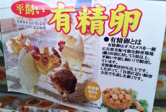 ヨークマート東村山 平飼い卵