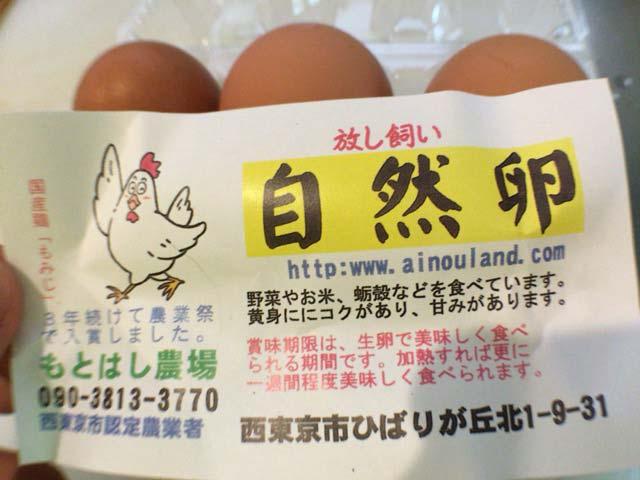 もとはし農場 放し飼い自然卵