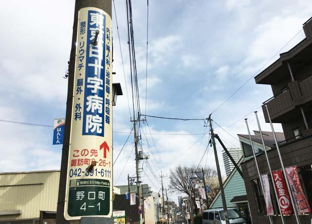 東村山 電柱広告