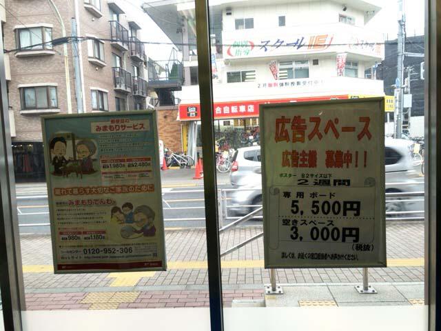 東村山郵便局 ポスター広告