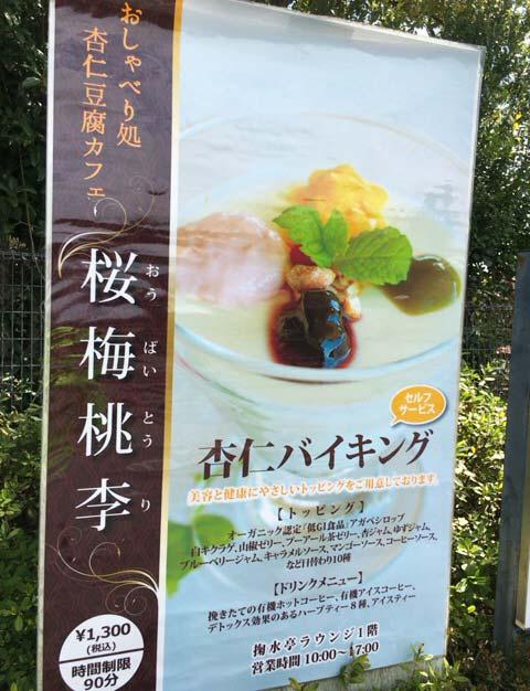 西武園 杏仁豆腐カフェ
