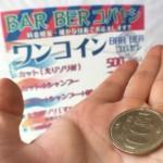 東村山市本町のワンコイン理髪店「Barberコバヤシ」のカット代500円に至るストーリーが素敵だった