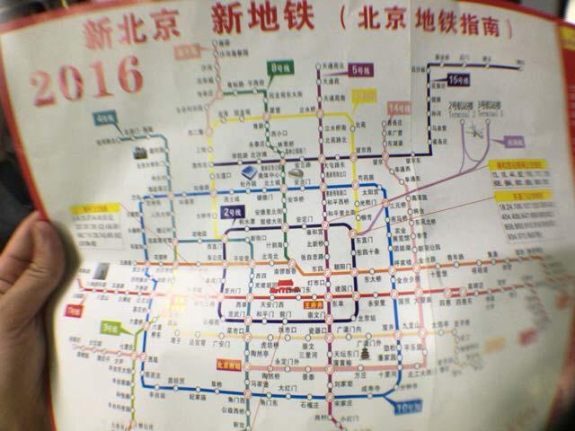 北京 地下鉄 路線図
