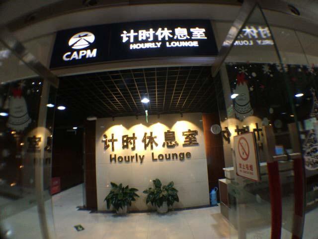 北京空港ラウンジ