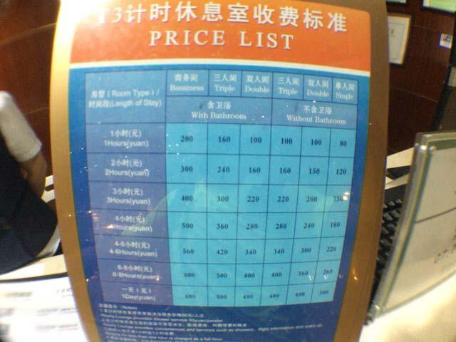 北京空港ラウンジ 値段