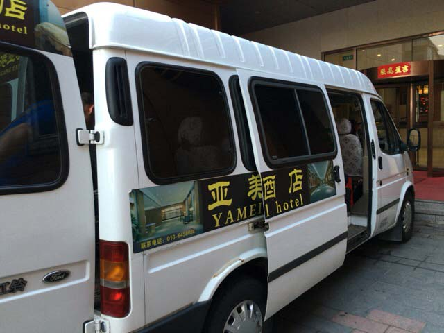 Beijing Yamei International Hotel シャトルバス