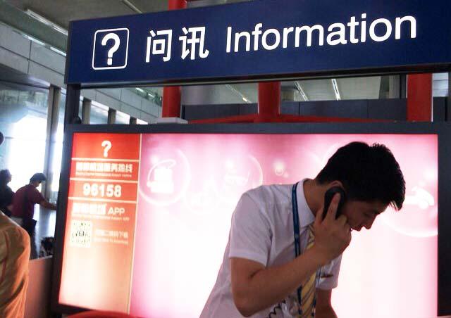 北京空港 インフォメーション