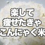 こんにゃく米ダイエット