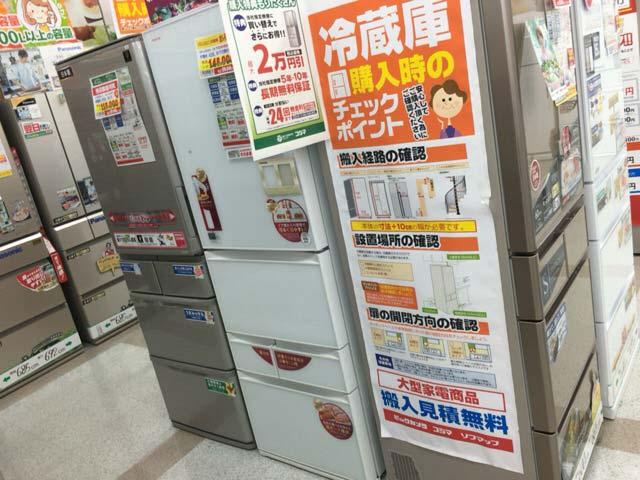 コジマ 冷蔵庫