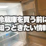 10年ぶりに冷蔵庫(GR-J43GXV)を購入。色んな価格差に驚いた!