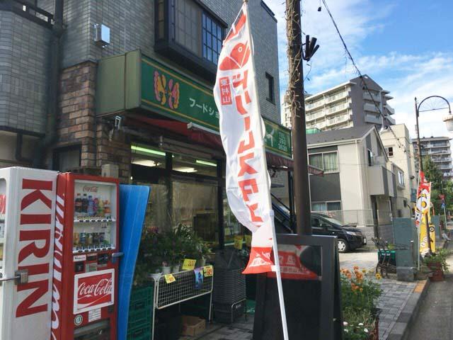 東村山ドリームスタンプ 加盟店