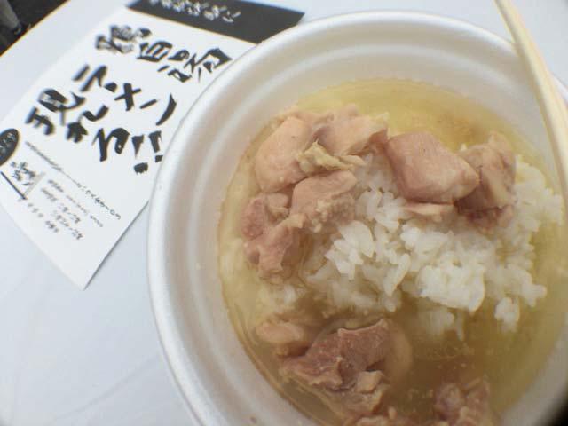どんこい祭り 鶏白湯