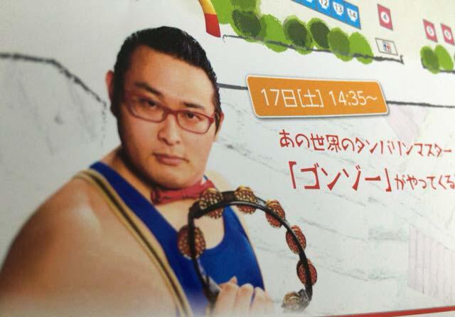 ゴンゾーの画像 p1_3